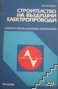 Строителство на въздушни електропроводи