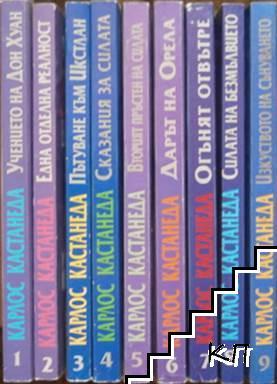 Карлос Кастанеда. Комплект от 9 книги