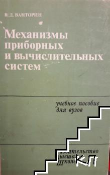 Механизмы приборных и вычислительных систем