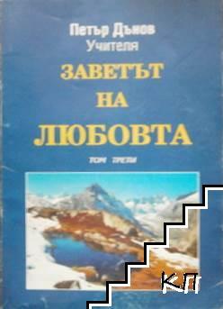Заветът на любовта. Том 3: Беседи държани в София - Изгрев