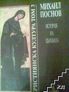 Християнска култура. Том 3: История на църквата