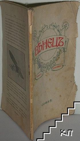 Венецъ. Кн. 1 / 1912