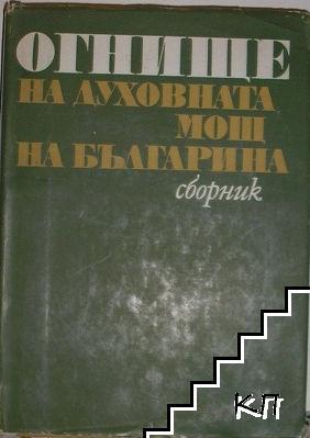 Огнище на духовната мощ на българина
