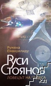 Руси Стоянов - ловецът на чудеса
