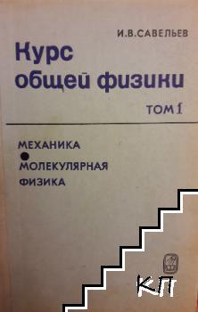 Курс общей физики. Том 1: Механика. Молекулярная физика