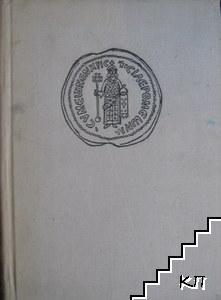Бележити българи. Очерци в седем тома. Том 1: 681-1396