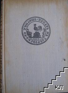 Бележити българи. Очерци в седем тома. Том 3: 1396-1878. Дейци на културата