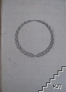 Бележити българи. Очерци в седем тома. Том 6: 1878-1978
