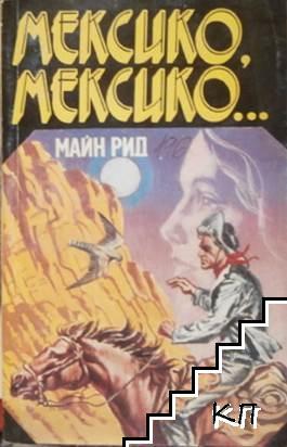 Мексико, Мексико...
