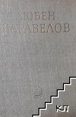 Изследвания и статии за Любен Каравелов