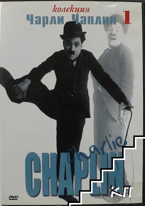 "Колекция ""Чарли Чаплин"". Част 1"