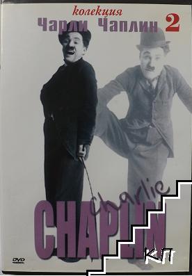 "Колекция ""Чарли Чаплин"". Част 2"
