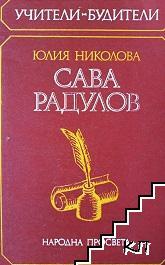 Сава Радулов
