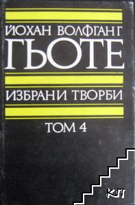 Избрани творби в осем тома. Том 4: Романи и епос