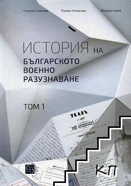 История на българското военно разузнаване. Том 1