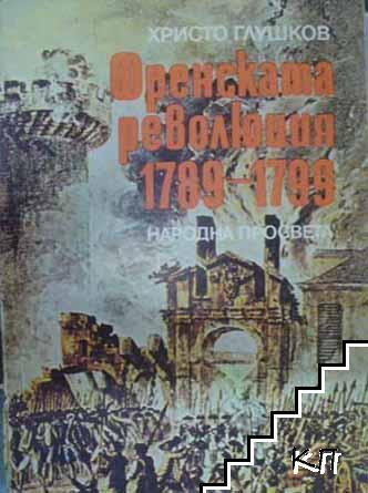Френската революция 1789-1799