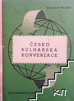Česko-bulharska konverzace / Чешко-български разговорник