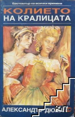 Колието на кралицата. Част 2-3