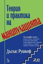 Теория и практика на манипулацията