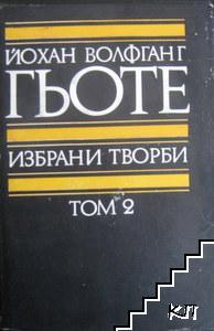 Избрани творби в осем тома. Том 2: Драми
