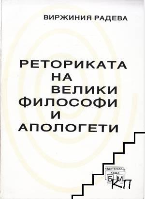 Реториката на велики философи и апологети