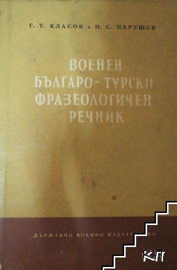 Военен българско-турски фразеологичен речник