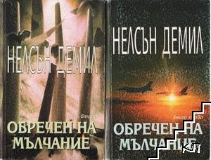 Обречен на мълчание. Книга 1-2