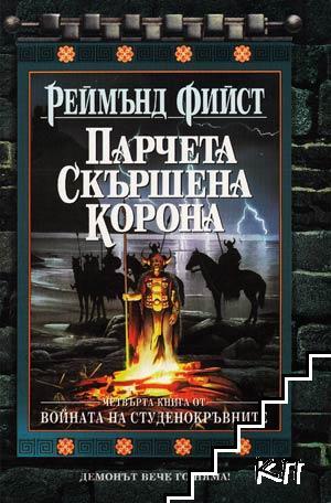 Войната на студенокръвните. Книга 4: Парчета скършена корона