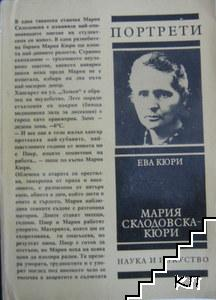 Мария Склодовска-Кюри