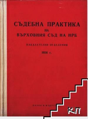 Съдебна практика на Върховния съд на НРБ: Наказателни отделения 1956 г. 1956 г.