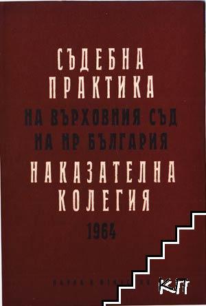 Съдебна практика на Върховния касационен съд на НР България. Наказателна колегия 1964 г.