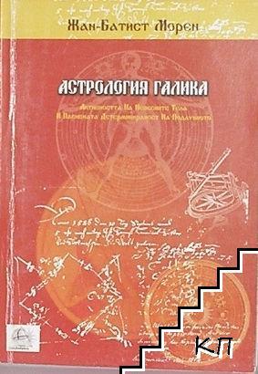 Астрология Галика