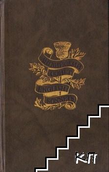 Английский сонет XVI-XIX веков