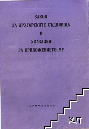 Закон за другарските съдилища и указания за приложението му