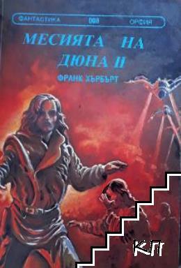Месията на Дюна. Книга 1-2 (Допълнителна снимка 1)