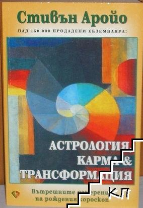 Астрология, карма и трансформация