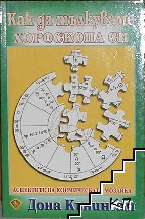 Как да тълкуваме хороскопа си. Аспектите на космическата мозайка