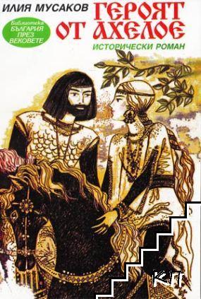 Героят от Ахелое