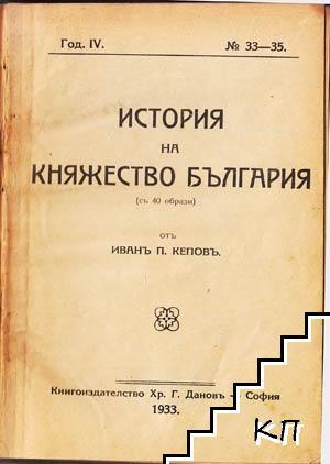 История на Княжество България