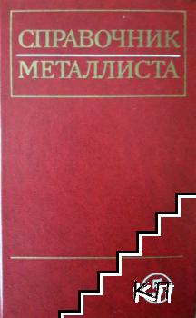 Справочник металлиста в пяти томах. Том 5