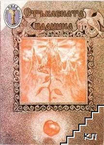 Стъклената планина. Том 1: За животни, вълшебни, религиозно-легендарни