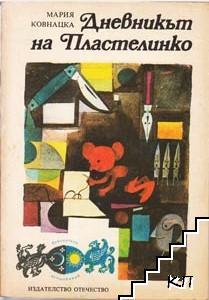 Дневникът на Пластелинко