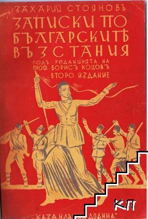 Записки по българските възстания. Томъ 1-3