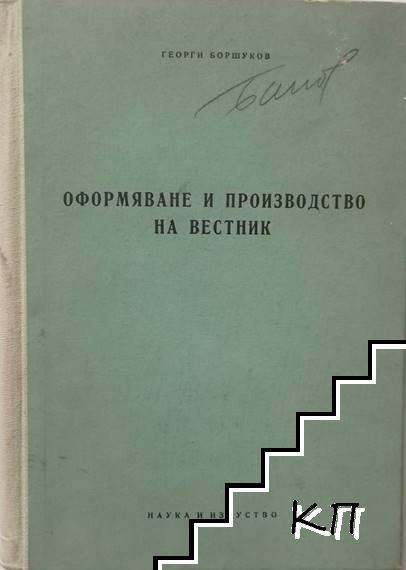Оформяване и производство на вестник