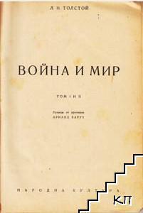 Война и мир. Книга 1-2. Том 1-4