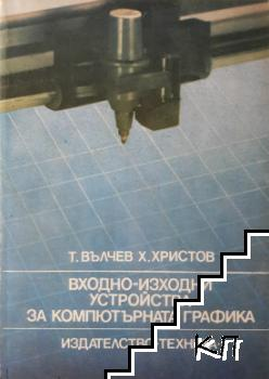 Входно-изходни устройства за компютърна графика