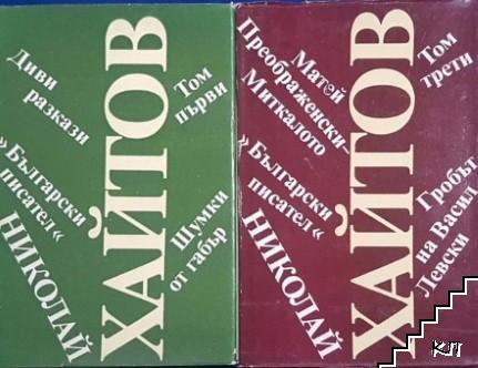 Избрани произведения в три тома. Том 1, 3