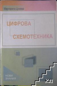 Цифрова схемотехника