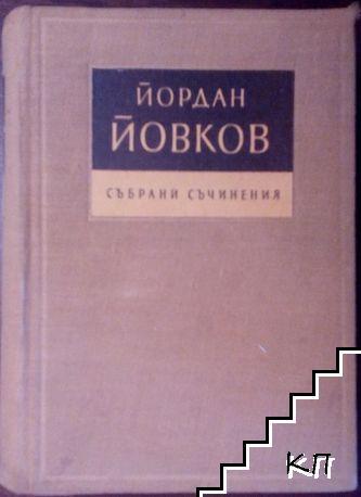 Събрани съчинения в седем тома. Том 1: Земляци. Край Места