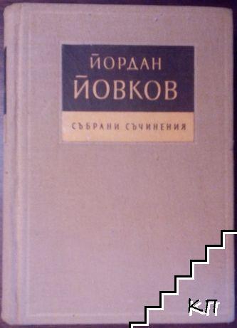 Събрани съчинения в седем тома. Том 3: Старопланински легенди. Вечери в Антимовския хан